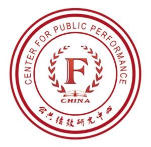 公共绩效研究中心