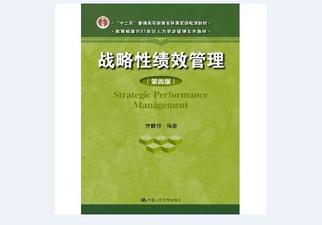 中国人民大学公共组织绩效管理研究中心