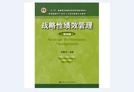 《战略性绩效管理》第四版