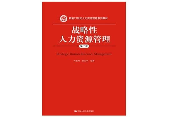 《战略性人力资源管理》第二版